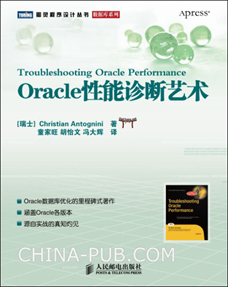 Troubleshooting Oracle Performance - Chinese Edition