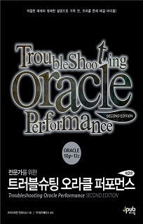 Troubleshooting Oracle Performance, 2nd Edition (Korean)